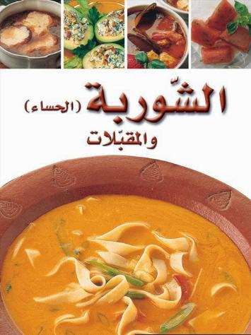 سلسلة أطباق عالمية: الشوربة (الحساء) والمقبلات