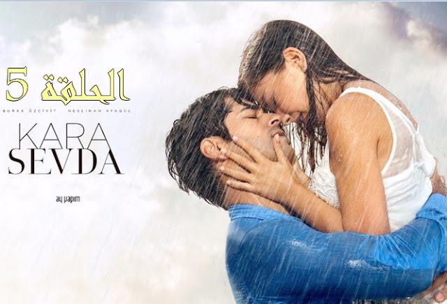 مسلسل حب أعمى Kara Sevda الحلقة 5 مترجم للعربية