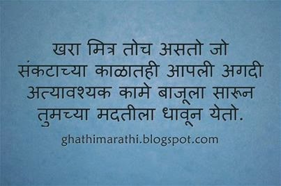 suvichar or good thoughts in marathi 4