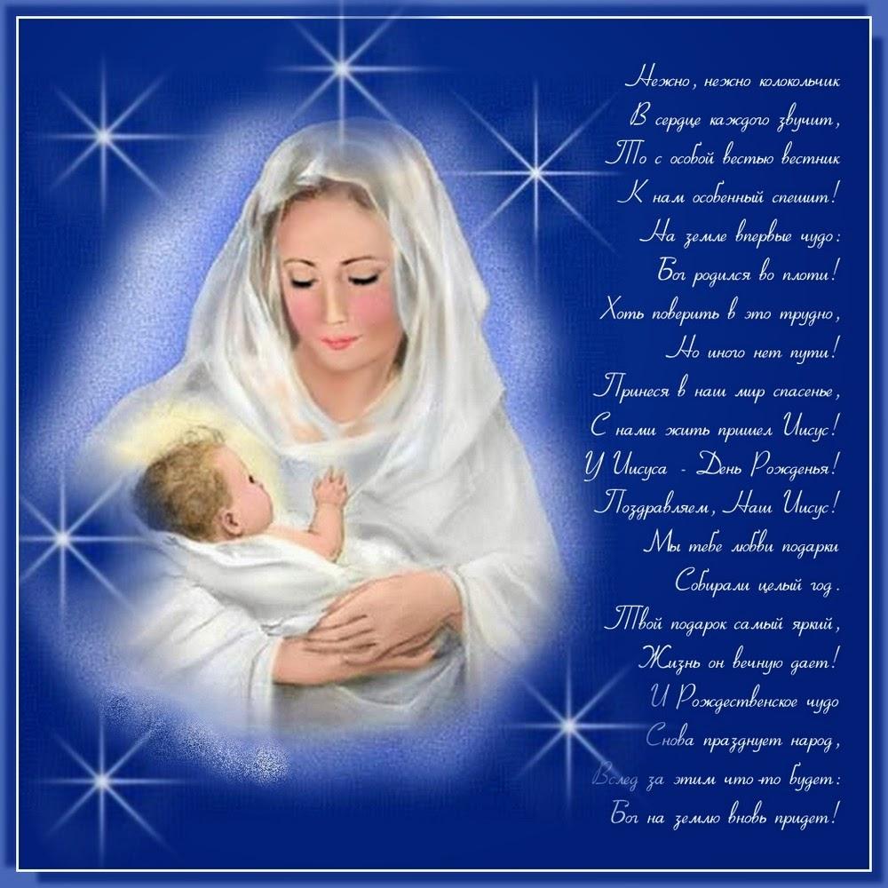 Поздравления крестной с рождеством христовым