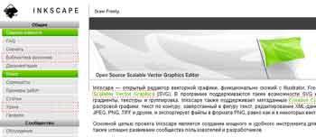 Инфографика программа для создания на русском языке
