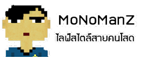 MonoManZ | บล็อกไลฟ์สไตล์ของผู้ชายธรรมดา