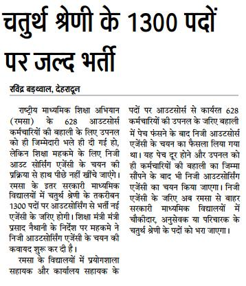 Uttarakhand RMSA 1300 Group D Bharti 2015 News