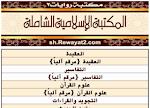 المكتبة الإسلامية الشاملة