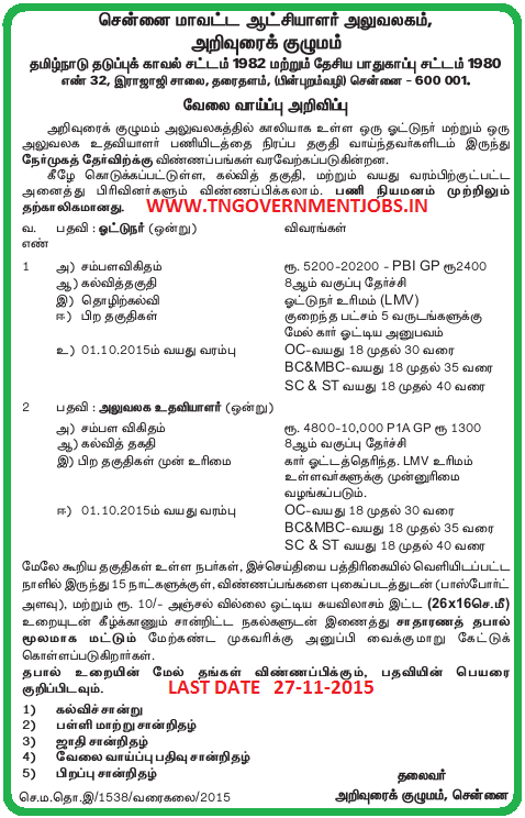 Applications are invited for LMV Driver and Office Assistant Post in Chennai Collector Office
