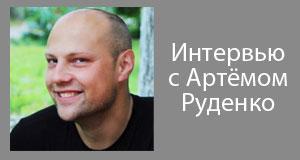 Интервью с Артёмом Руденко