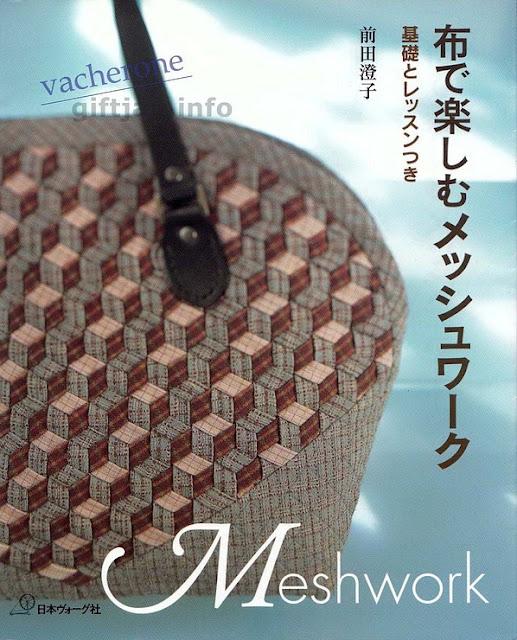 Сумка с плетеным из лент узором