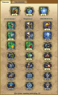 300 различных умений и навыков у героев в онлайн игре My Lands