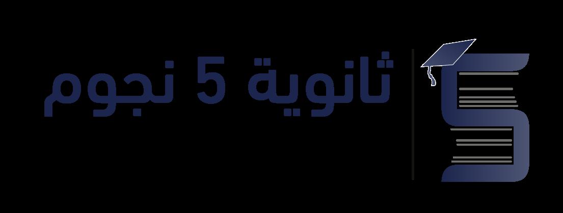 ثانوية خمس نجوم l هدفنا مساعدة الطلاب
