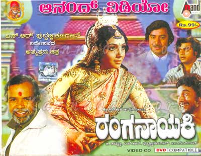 Ranganayaki    Kannada Full Length Movie - YouTube
