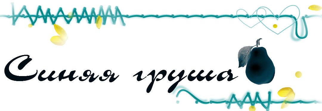 """""""Синяя груша"""""""