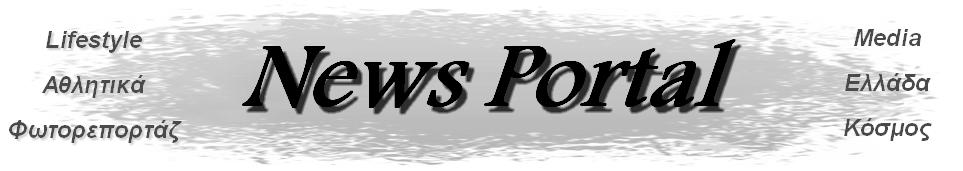 News - Portal