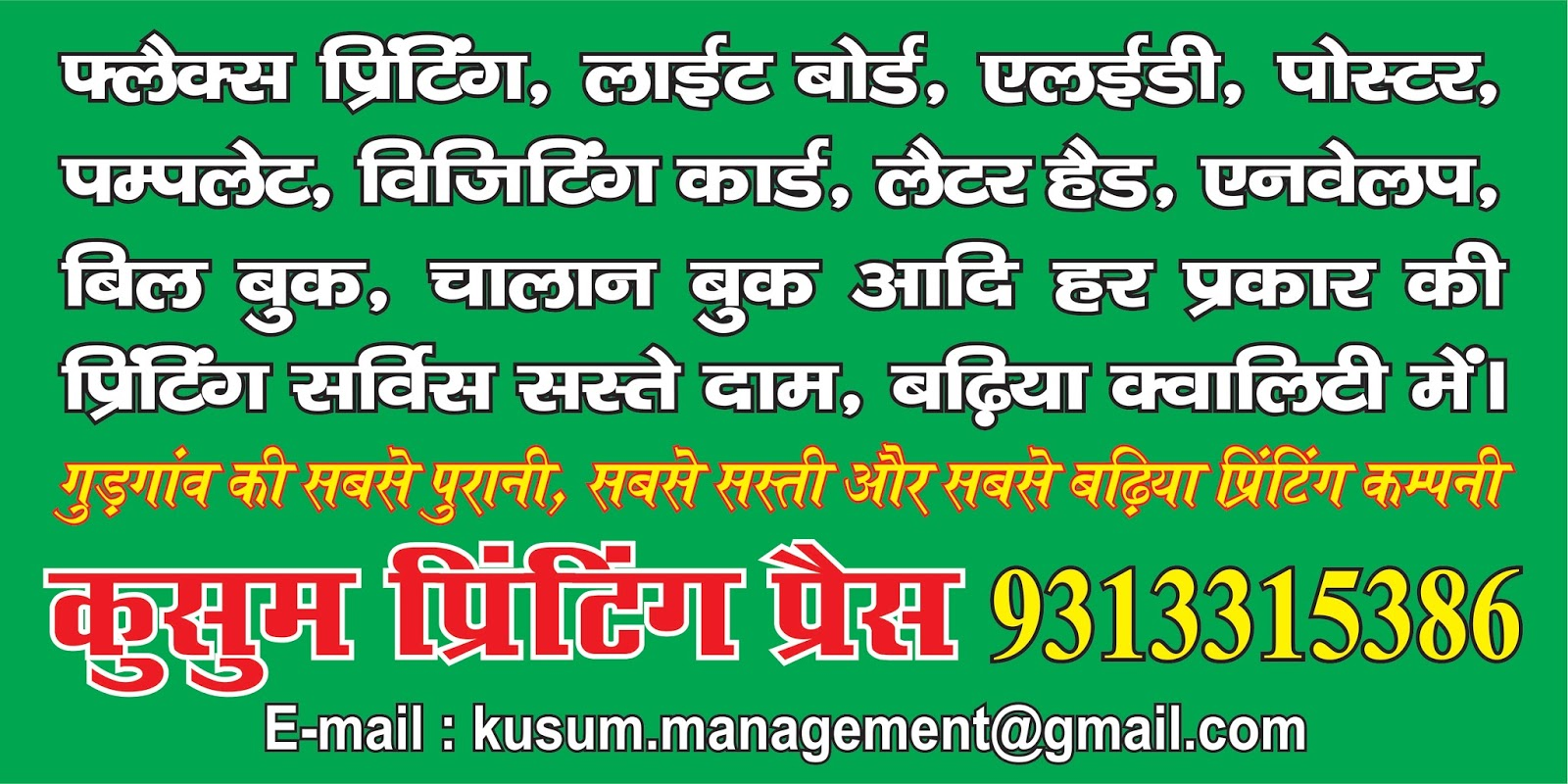 Koena kusum printing press gurgaon special offer 1000 laminated multi colour visiting card reheart Images