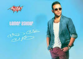 اغنية لو غالى عليك تامر عاشور mp3 2014 الجديدة تحميل وسماع وكلمات برابط سريع Song Tamer Ashour ghaly you download