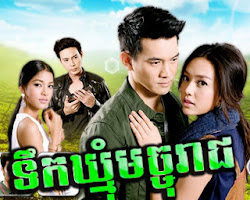 [ Movies ] Tek Kmom Mach Jo Reach - Khmer Movies - Movies, Thai - Khmer, Series Movies -:- [ 30 end ]