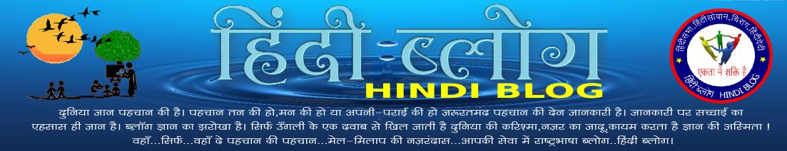 हिंदी ब्लोग    HINDI BLOG