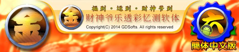 【简体中文试用版】六合彩8数黄金立柱2星终极版路组合APP