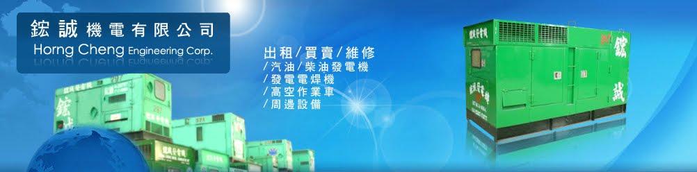 鋐誠機電有限公司, 發電機出租,高雄發電機,電焊機出租,高空車出租