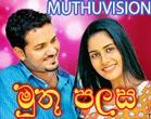 Muthu Palasa 300 - 28.07.2014