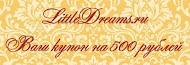 ежемесечная конфетка от магазина LittleDreams.ru