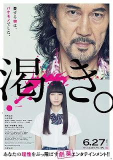 http://cineuropa.gal/peliculas/the-world-of-kanako