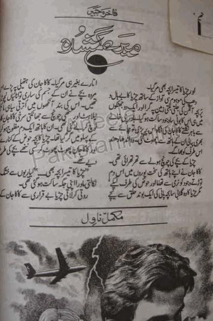 Mere gumshuda by Fakhira Jabin - Mere Gumshuda by Fakhira Jabeen