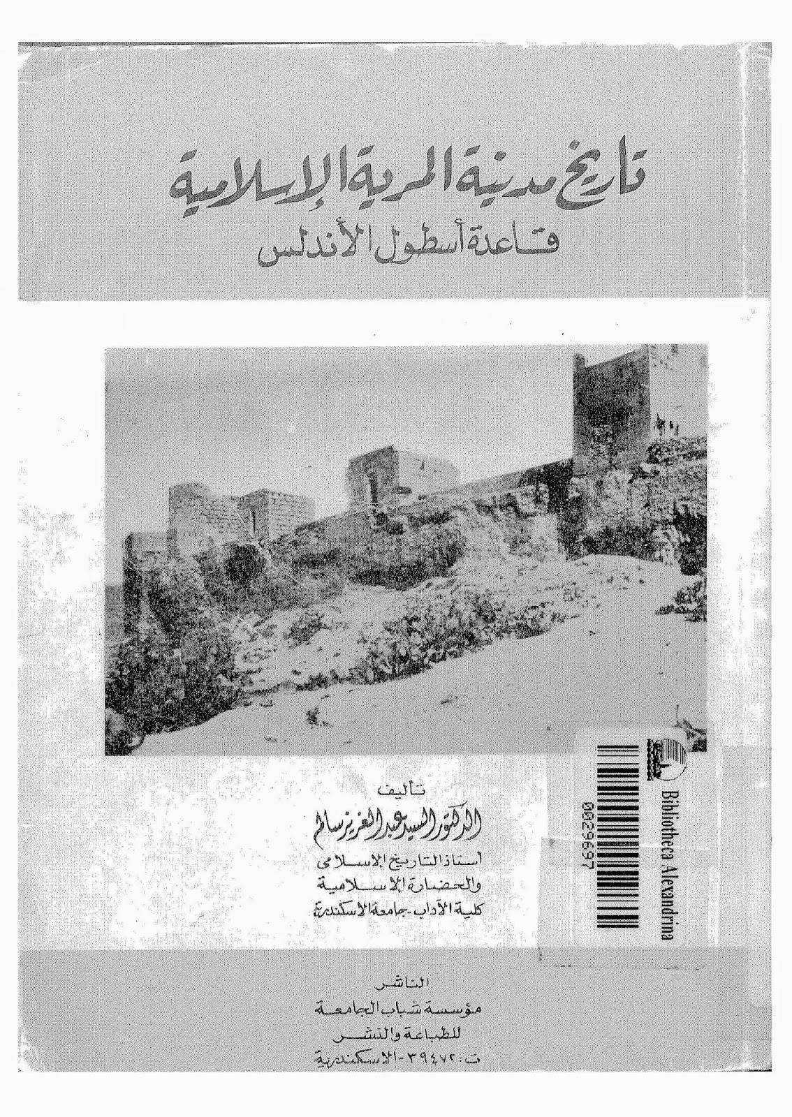تاريخ مدينة المرية الإسلامية قاعدة أسطول الأندلس لـ عبد العزيز سالم