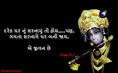 Best Gujarati Quotes