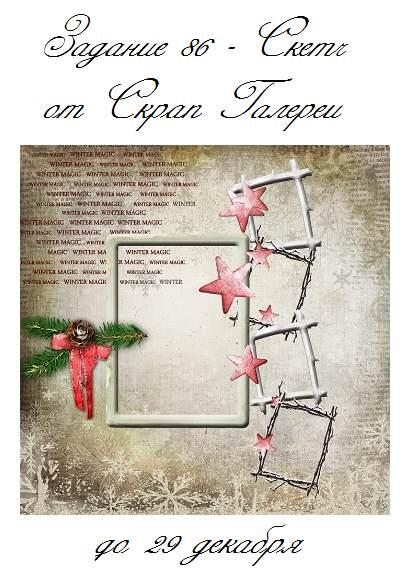 http://blogscrapgallery.blogspot.ru/2014/12/86.html