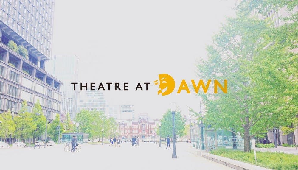 Theatre at Dawn(シアターアットドーン)〜劇場と人がつながる、これからの街の風景。