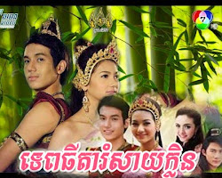 [ Movies ] Tep Tida Romsay Klen - Khmer Movies, Thai - Khmer, Series Movies