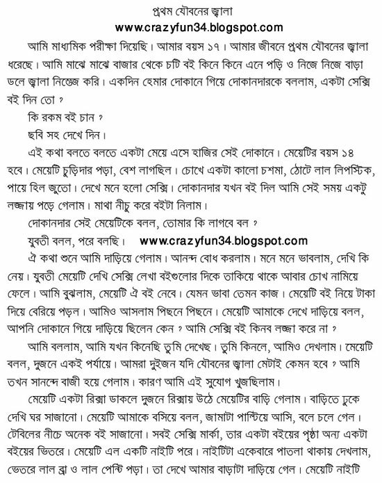 prothom Zoubone chodachudi happy memory tale of my first