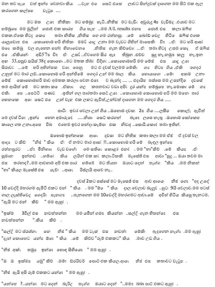 Wela Katha Sinhala: Lasi 3 | Gossip Lanka |