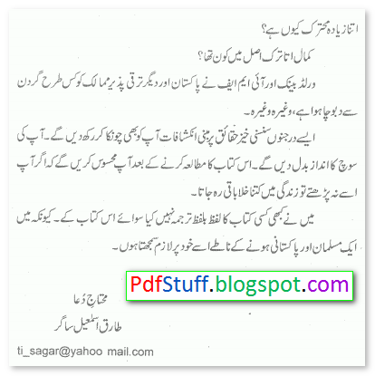 Preface of the Urdu book Shaitani Kanisa by tariq ismail sagar