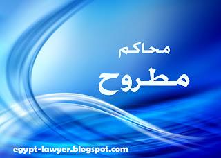 عناوين محاكم مطروح