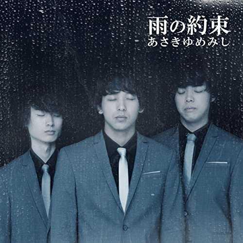[Single] あさきゆめみし – 雨の約束 (2015.12.02/MP3/RAR)