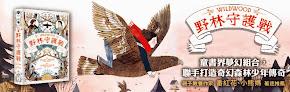 2011年美國圖書館協會《書單》十大最佳首作小說《野林守護戰》