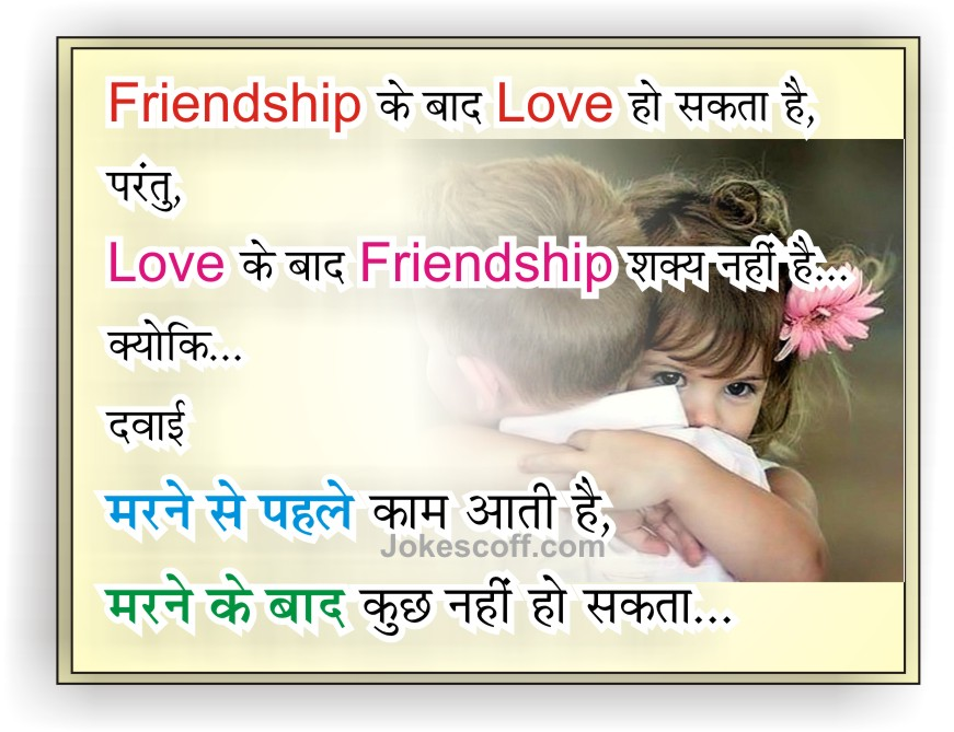 Love Friendship Quotes Fascinating Friendship Quotes  Love Is Possible After Friendship  Jokescoff
