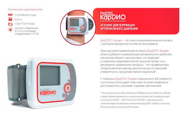 ДиаДЭНС-Кардио - лечение гипертонии, коррекция артериального давления