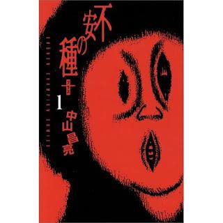中山 昌亮の「不安の種」がまさかの実写化。あのじっとり恐怖が見れるか。