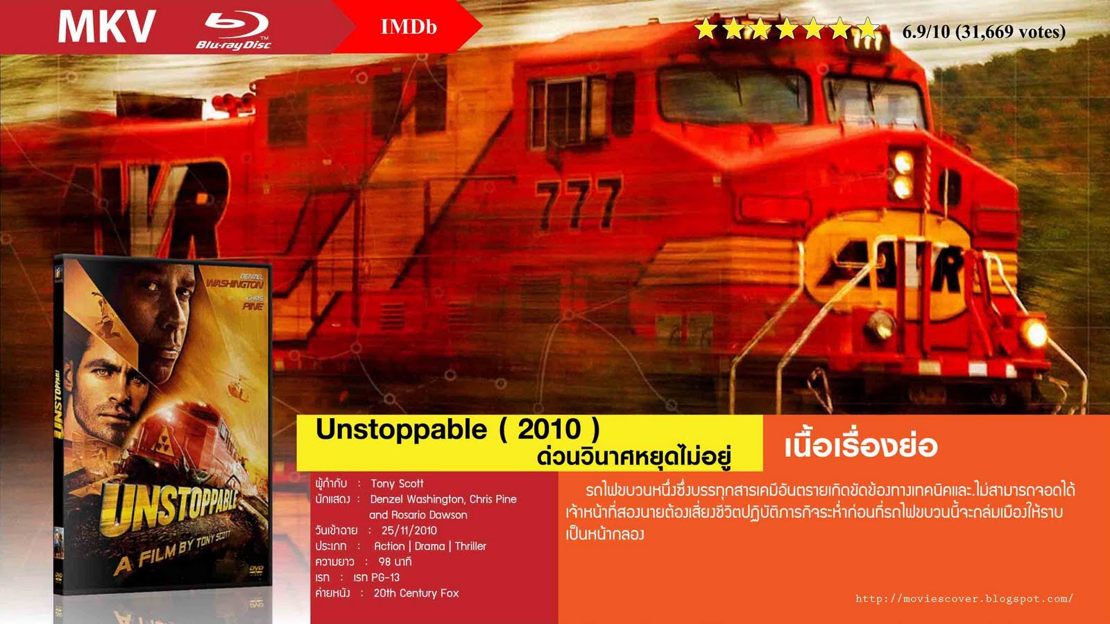 Unstoppable (2010) ~ Movie Cover
