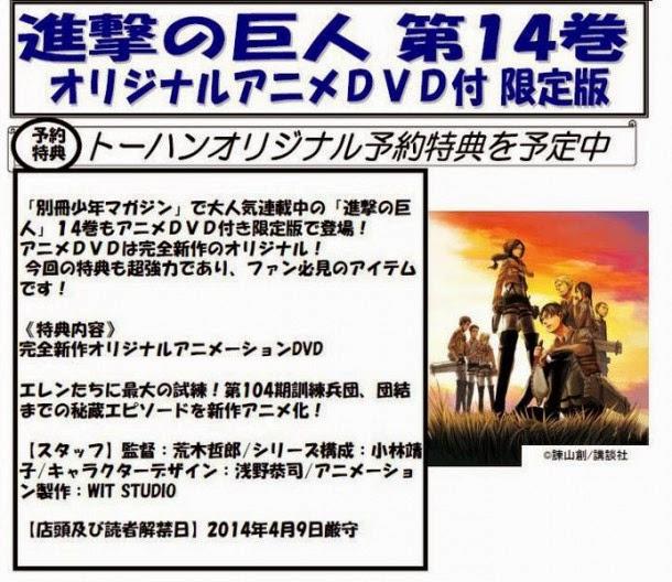 Nueva OVA de Shingeki no Kyojin en agosto junto al tomo 14 del manga