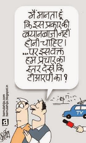 cartoons on politics, indian political cartoon, TRP, news channel cartoon, Media cartoon, election cartoon