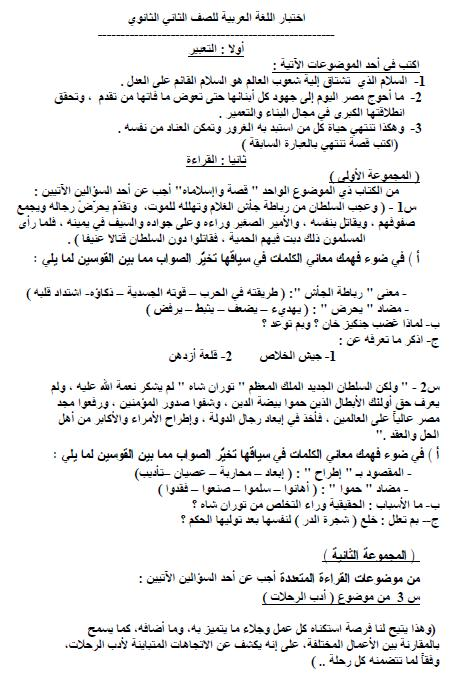 امتحانات الثانويه من مصراوى222012 13