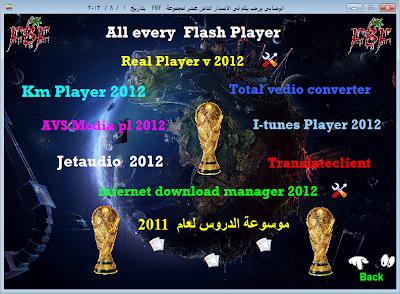 موسوعة FBF ( ويندوز 7 يلتميد العربي + الاوفيس 2010 العربي + برامج 2012 ) ويكيليكس العربية