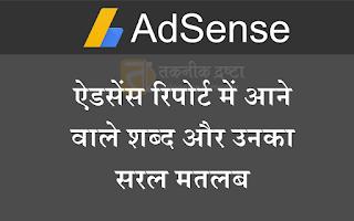 AdSense report glossary