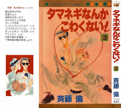 タマネギなんかこわくない! 第01-03巻 [Tamanegi Nanka Kowakunai! vol 01-03] rar free download updated daily