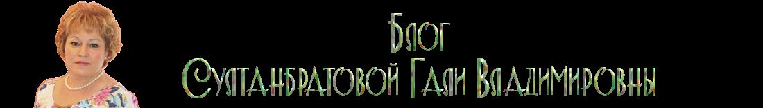 Блог воспитателя Гали Владимировны