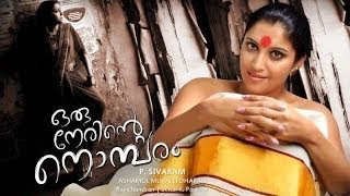 Hot Malayalam Movie 'Oru Nerinte Nombaram' Watch Online