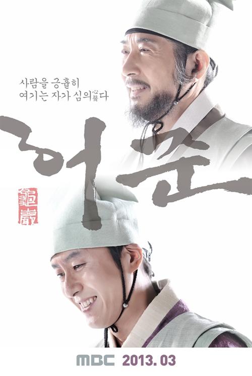 poster Hur Jun chính truyện